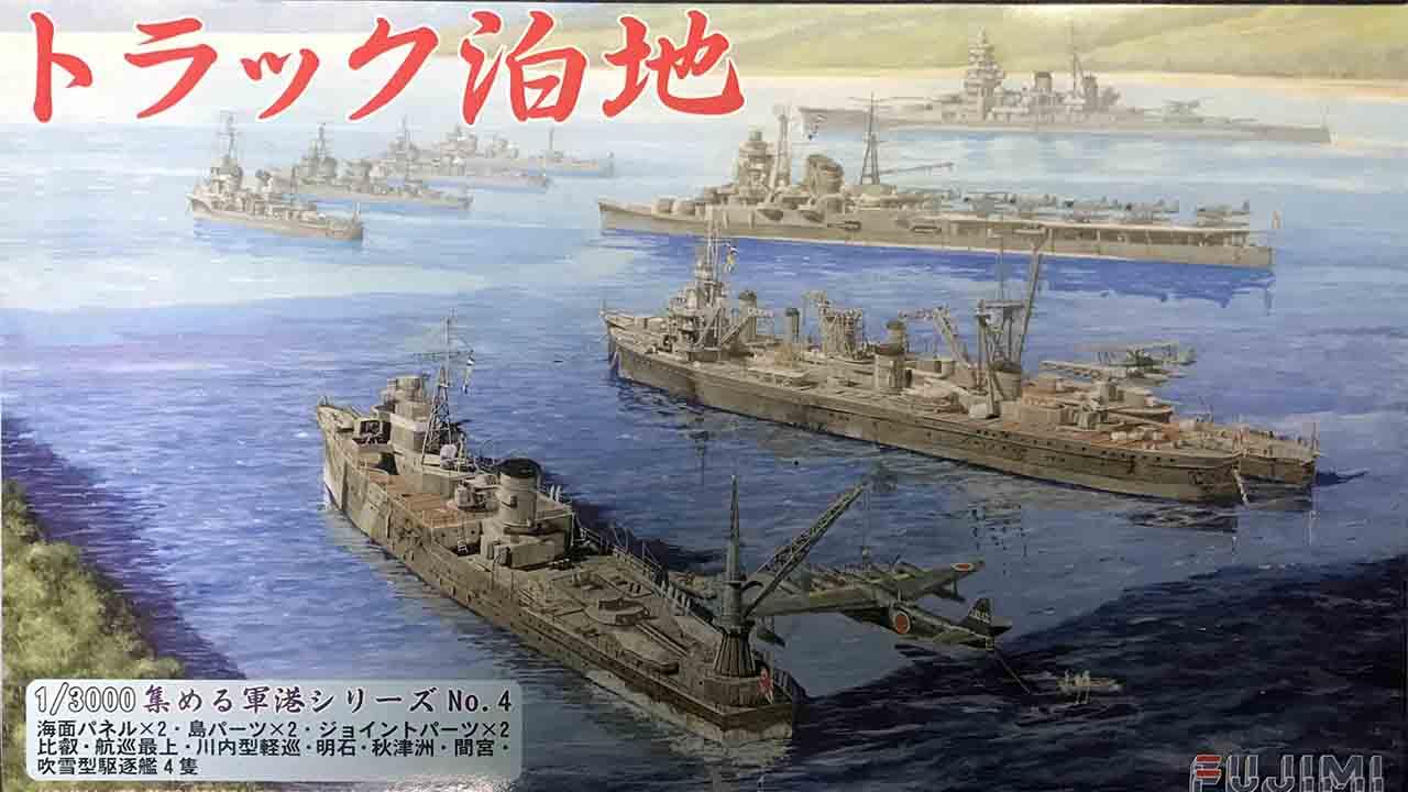 フジミ模型集める軍艦シリーズのパッケージ